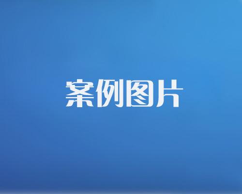 http://www.syb315.com/data/images/case/20171214101454_583.jpg